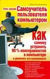 Колисниченко Д. Н. - Очень хороший самоучитель пользователя компьютером' обложка книги
