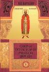 Очерки по истории русской церкви. Том 1 обложка книги