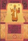 Очерки по истории русской церкви. Том 2 обложка книги
