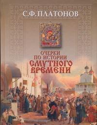 Очерки по истории смутного времени Платонов С.Ф.