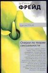 Фрейд З. - Очерки по теории сексуальности обложка книги