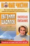 Щадилов Е. - Очистительное питание обложка книги