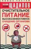 Щадилов Е. - Очистительное питание' обложка книги