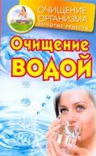 Смирнов Даниил - Очищение водой' обложка книги