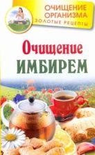 Михайлов Григорий - Очищение имбирем' обложка книги