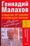 Малахов Г.П. - Очищение организма и правильное питание обложка книги