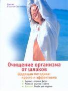 Гебауэр-Сестергенн Б. - Очищение организма от шлаков. Щадящая методика: просто и эффективно' обложка книги