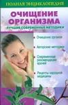 Маркова А.В. - Очищение организма. Лучшие современные методики обложка книги
