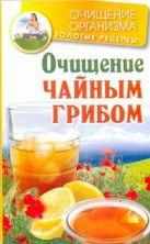 Соколова Мария - Очищение чайным грибом' обложка книги