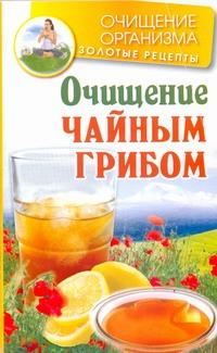Очищение чайным грибом Соколова Мария