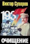 Суворов В. - Очищение. Зачем Сталин обезглавил свою армию? обложка книги