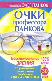 Панков О.П. - Очки профессора Панкова обложка книги
