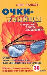 Панков О.П. - Очки-убийцы обложка книги