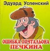 Ошибка почтальона Печкина Успенский Э.Н.