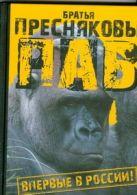 Пресняков В.М. - Паб' обложка книги