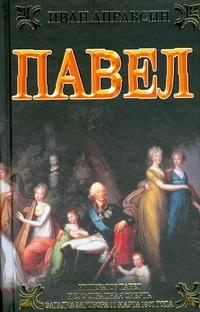 Апраксин Иван - Павел обложка книги