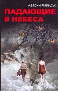 Лапидус А.А. - Падающие в небеса обложка книги