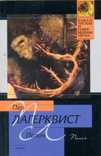 Лагерквист Пер - Палач обложка книги