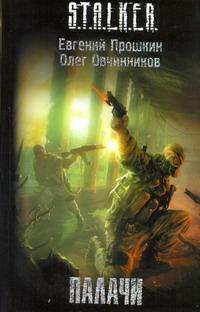 Палачи Прошкин Евгений