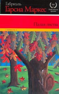 Гарсиа Маркес Г. - Палая листва обложка книги