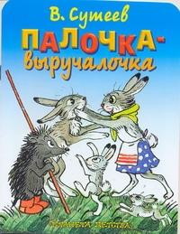 Сутеев В.Г. - Палочка - выручалочка обложка книги