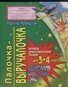 Аромштам М.С. - Палочка-выручалочка. Сочетания ЧК ЧН НЧ обложка книги
