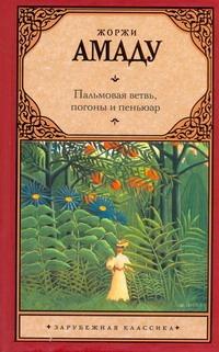 Амаду Ж. - Пальмовая ветвь, погоны и пеньюар обложка книги