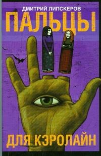 Липскеров Д. - Пальцы для Кэролайн обложка книги