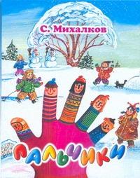 Пальчики Михалков С.В.
