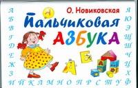 Пальчиковая азбука обложка книги