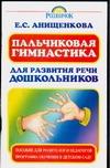 Анищенкова Е.С. - Пальчиковая гимнастика для развития речи дошкольников обложка книги
