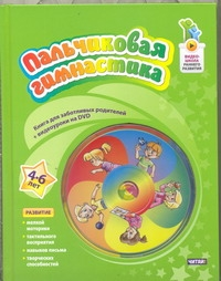 Терегулова Ю.В. - Пальчиковая гимнастика. 4 - 6 лет обложка книги