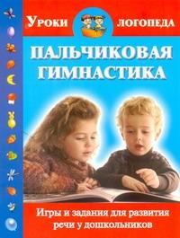 Новиковская О.А. - Пальчиковая гимнастика. Игры и задания для развития речи у дошкольников обложка книги