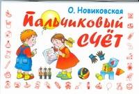 Новиковская О.А. - Пальчиковый счёт обложка книги