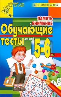 Благонравова А.В. - Память и внимание. Обучающие тесты для детей 5-6 лет обложка книги