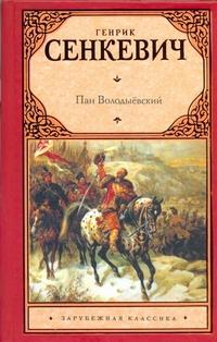 Сенкевич Г. - Пан Володыёвский обложка книги