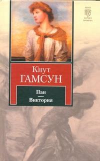 Гамсун К. - Пан. Виктория обложка книги