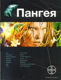 Колодан Дмитрий - Пангея. Кн. 1. Земля гигантов обложка книги