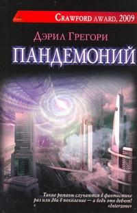 Пандемоний Грегори Д.