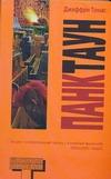 Томас Джеффри - Панктаун обложка книги