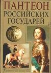 Пантеон Российских государей