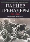 Панцергренадеры, 1941-1945. Подготовка, тактика, вооружение
