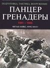 Хайес М. - Панцергренадеры, 1941-1945. Подготовка, тактика, вооружение обложка книги