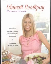 Пэлтроу Гвинет - Папина дочка. Простые и вкусные рецепты для семейного единения обложка книги
