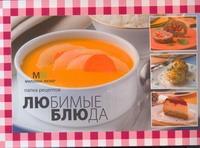 - Папка рецептовЛюбимые блюда обложка книги