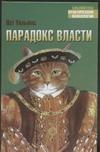 Уильямс П. - Парадокс власти обложка книги