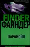 Паранойя Файндер Д.