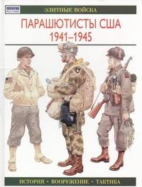 Смит К. - Парашютисты США, 1941-1945 обложка книги