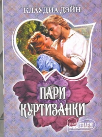 Дэйн К. - Пари куртизанки обложка книги