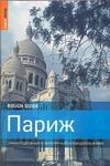 Кочарова Н.С. - Париж обложка книги